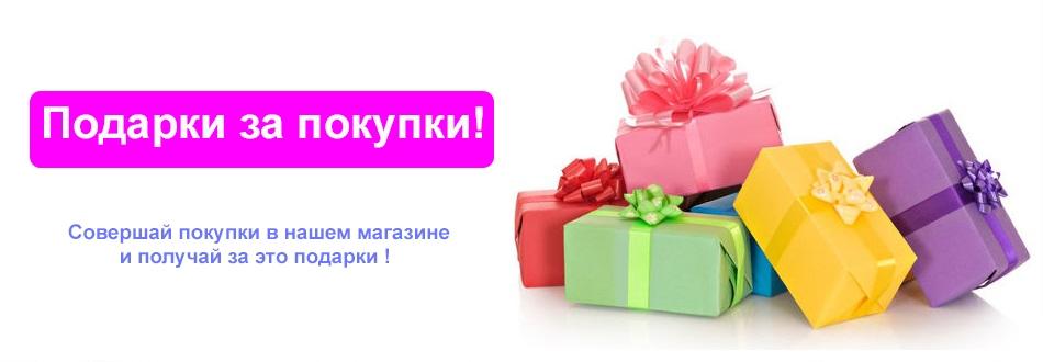 Покупайте и получайте подарки!